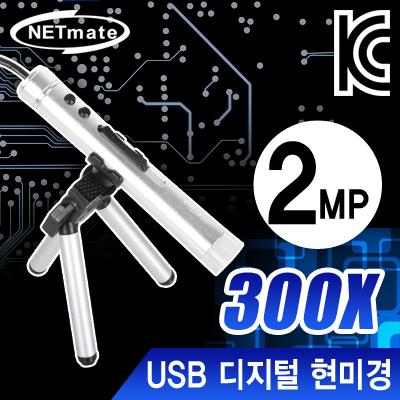 NETmate USB 디지털 현미경(200만 화소/300배율/8LED) [FP74]-아이씨뱅큐