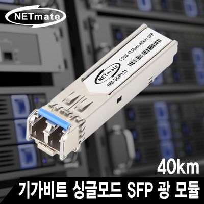 NETmate NM-SOP131 기가비트 싱글모드 SFP 광 모듈(LC타입/1310nm/40km) [CG68]