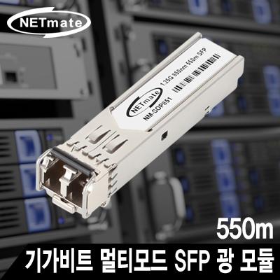 NETmate NM-SOP851 기가비트 멀티모드 SFP 광 모듈(LC타입/850nm/550m) [FR36]
