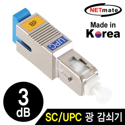 NETmate NM-SUPC03 SC/UPC 싱글모드 광 감쇠기(3dB) [다00]