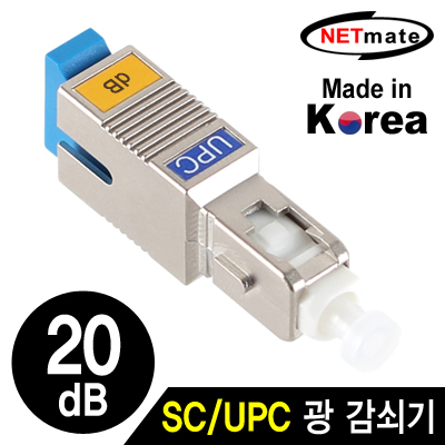 NETmate NM-SUPC20 SC/UPC 싱글모드 광 감쇠기(20dB) [다08]
