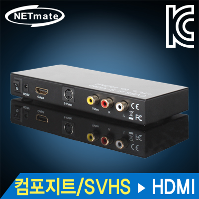NETmate 컴포지트/SVHS to HDMI 컨버터 [FP05]-아이씨뱅큐