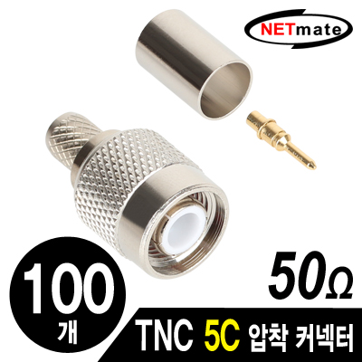 NETmate NM-TNC03 TNC 5C 압착 커넥터(50Ω/100개) [FA58]-아이씨뱅큐