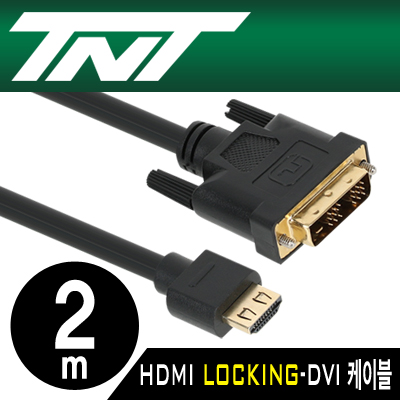 TNT NM-TNT122 HDMI 1.4 락킹 to DVI 케이블 2m [BK39]-아이씨뱅큐