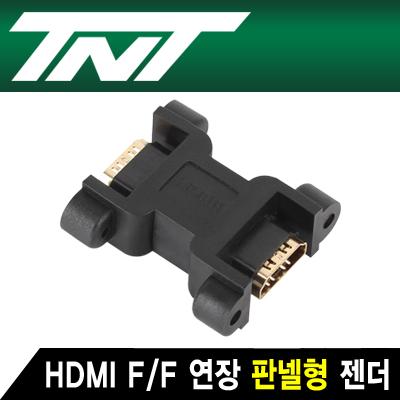 TNT NM-TNT95P HDMI F/F 연장 판넬형 젠더 [BD17]