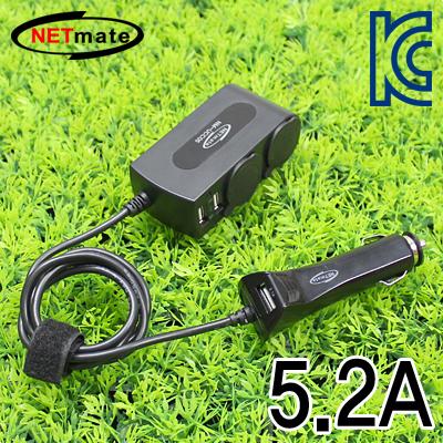 NETmate 차량용 USB 충전 시거잭(USB 2+1포트, 2구 시거 소켓) [FK42]-아이씨뱅큐