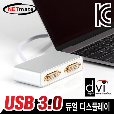 NETmate NM-UDD3 USB3.0 to DVI 듀얼 디스플레이 컨버터(DVI, HDMI, VGA 지원) [AB43]-아이씨뱅큐