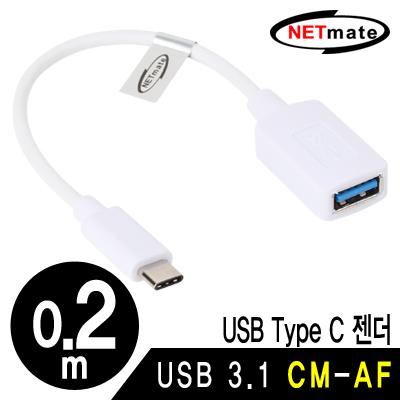 NETmate USB3.1 CM-AF 케이블 젠더 0.2m (화이트) [FU06]