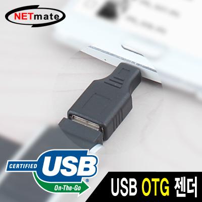NETmate 모바일 USB OTG 젠더(블랙) [FM55]-아이씨뱅큐