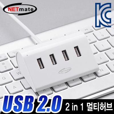 NETmate NM-UH241 USB2.0 4포트 2 in 1 멀티 허브(허브+OTG) [FY20]