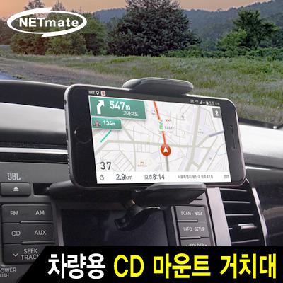 NETmate NMA-ESM01 차량용 모바일 CD 마운트 거치대 [FB48 , FB49]