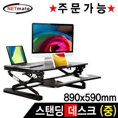 NETmate NMA-LT101M 스탠딩 데스크(890x590x150~500mm/블랙) [DC25]-아이씨뱅큐