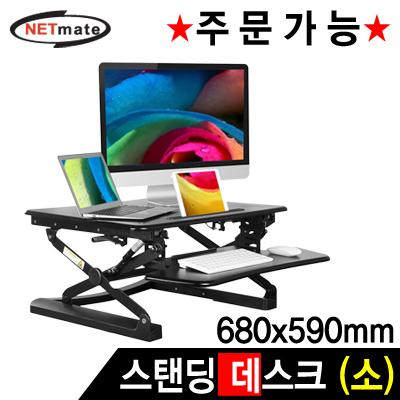 NETmate NMA-LT101S 스탠딩 데스크(680x590x150~500mm/블랙) [DC23]-아이씨뱅큐