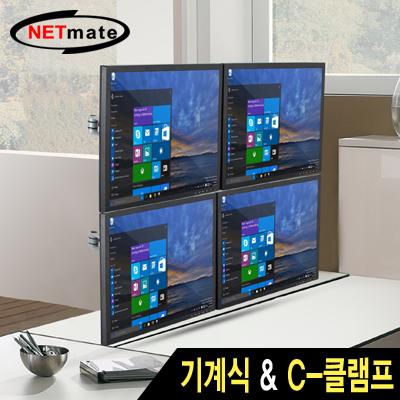 NETmate NMA-LT204 3단 관절형 쿼드 모니터 거치대(기계식/8kg) [DD11]-아이씨뱅큐