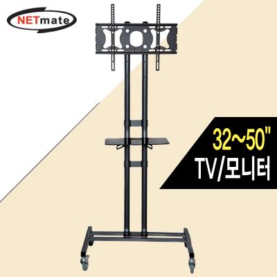 NETmate NMA-LT301G TV/모니터 이동식 플로어 스탠드(32~50