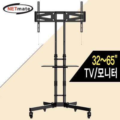 NETmate NMA-LT321 TV/모니터 이동식 플로어 스탠드(32~65