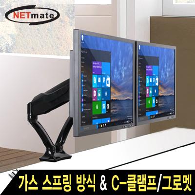 NETmate NMA-LT505D 3단 관절형 듀얼 모니터 거치대(가스 스프링/5kg) [DM21]-아이씨뱅큐