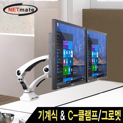 NETmate NMA-LT513D 3단 관절형 듀얼 모니터 거치대(기계식/5kg/USB/Audio) [DM28]-아이씨뱅큐
