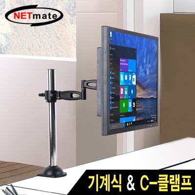 NETmate NMA-LT702 3단 관절형 모니터 거치대(기계식/6kg) [DM29]-아이씨뱅큐