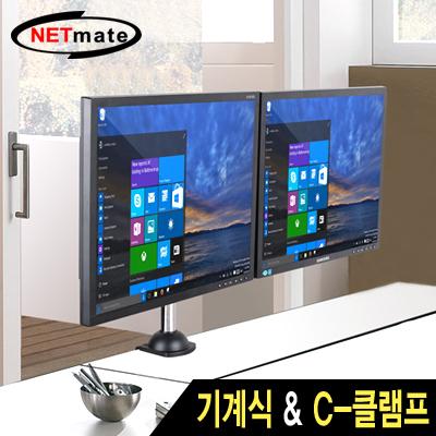 NETmate NMA-LT703 3단 관절형 듀얼 모니터 거치대(기계식/6kg) [DM33]