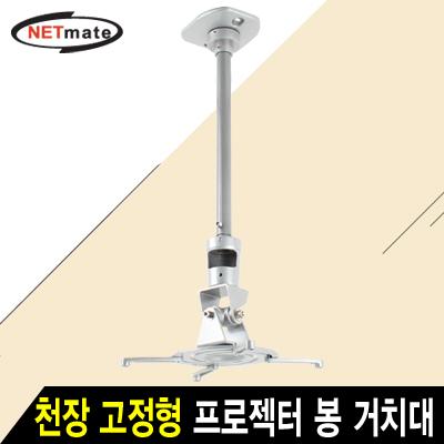 NETmate NMA-VM01L 멀티 프로젝터 천장 고정형 알루미늄 봉 거치대(Ø85~300mm 장착 홀/10kg) [CA34]