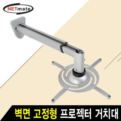 NETmate NMA-VM05BL 멀티 프로젝터 벽면 고정형 알루미늄 거치대(Ø110~325mm 장착 홀/10kg) [CA30]