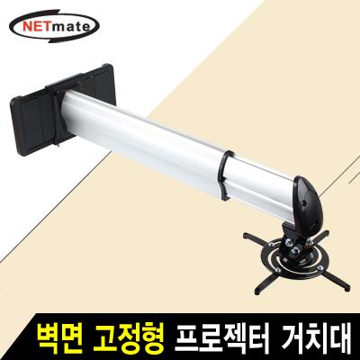 NETmate NMA-VM08M 멀티 프로젝터 벽면 고정형 알루미늄 거치대(Ø85~305mm 장착 홀/15kg) [DD14]-아이씨뱅큐