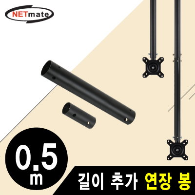 NETmate NMA-VMC0405B 거치대용 길이 추가 연장 봉 0.5m (블랙) [DD19]
