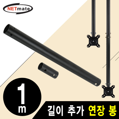 NETmate NMA-VMC0410B 거치대용 길이 추가 연장 봉 1m (블랙) [DD20]