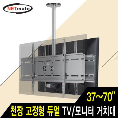 NETmate NMA-VMC042 듀얼 TV/모니터 천장 고정형 봉 거치대(37~70
