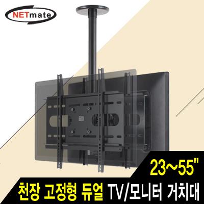 NETmate NMA-VMC04S2 듀얼 TV/모니터 천장 고정형 봉 거치대(23~55