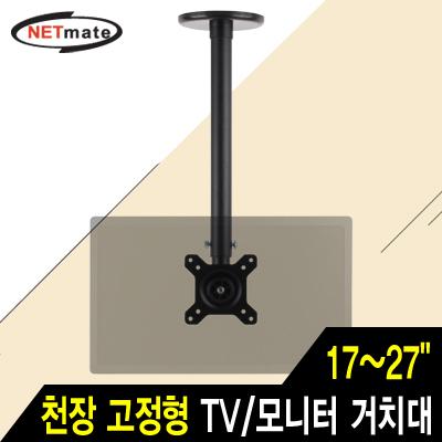 NETmate NMA-VMC05B TV/모니터 천장 고정형 봉 거치대(17~27