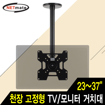 NETmate NMA-VMC06B TV/모니터 천장 고정형 봉 거치대(23~37