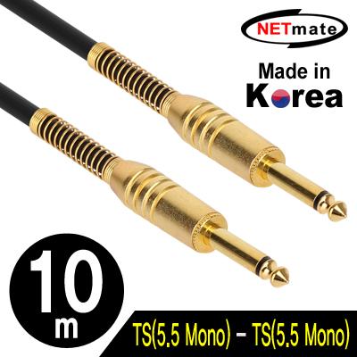 NETmate NMC-AU510 TS(5.5 Mono) 마이크 케이블 10m [GH96]