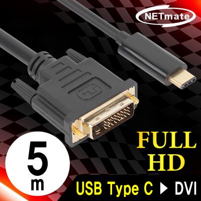 NETmate NMC-CD05 USB3.1 Type C to DVI 컨버터(케이블 타입/무전원/Alternate Mode) [FK01]