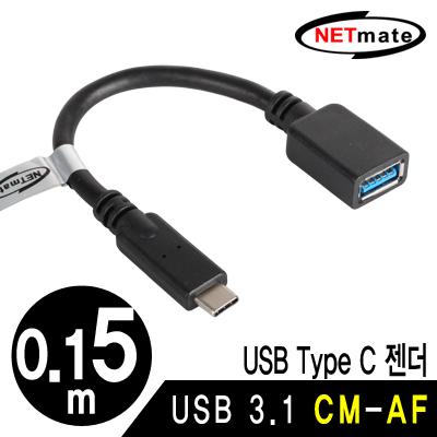 NETmate USB3.1 CM-AF 케이블 젠더 0.15m [GK37]-아이씨뱅큐