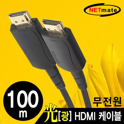 NETmate NMC-FH100 Hybrid 광 HDMI 케이블(무전원) 100m [GB28]-아이씨뱅큐