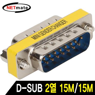 NETmate NMC-G15M2 2열 15M/15M 젠더 [FS88]-아이씨뱅큐