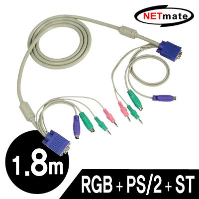 NETmate KVM 연장(RGB) 케이블 1.8m (ST포함) [GK71]