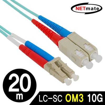 NETmate NMC-LS420M 10G 광점퍼코드 LC-SC-2C-멀티모드 20m [BF21]