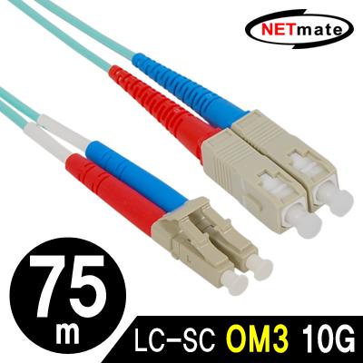 NETmate NMC-LS475M 10G 광점퍼코드 LC-SC-2C-멀티모드 75m [BG23]-아이씨뱅큐