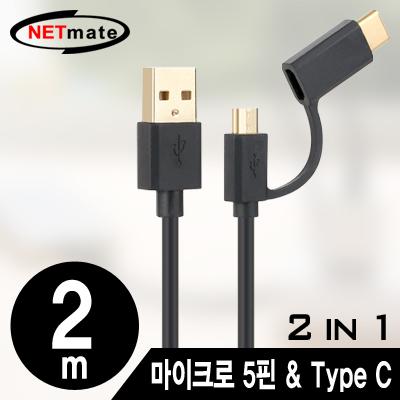 NETmate NMC-UC220 모바일 멀티 충전 케이블 2m (마이크로 5핀 & Type C 2 in 1)