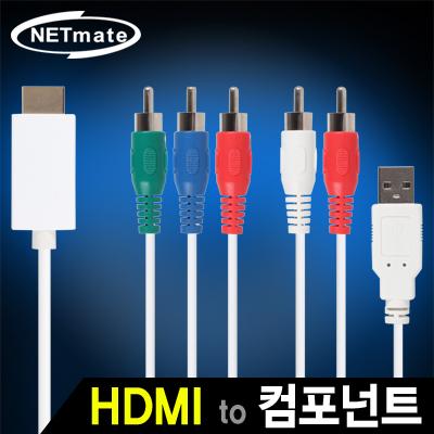 NETmate HDMI to 컴포넌트(YPbPr) 컨버터(케이블 타입/유·무전원) [CG20]