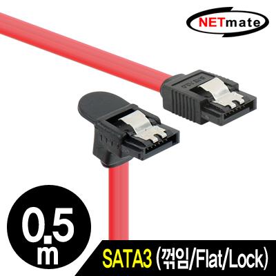 NETmate NMP-ST301 SATA3 Flat 케이블(한쪽 90° 꺾임/Lock) 0.5m [FX66]