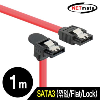 NETmate NMP-ST302 SATA3 Flat 케이블(한쪽 90° 꺾임/Lock) 1m [FX67]