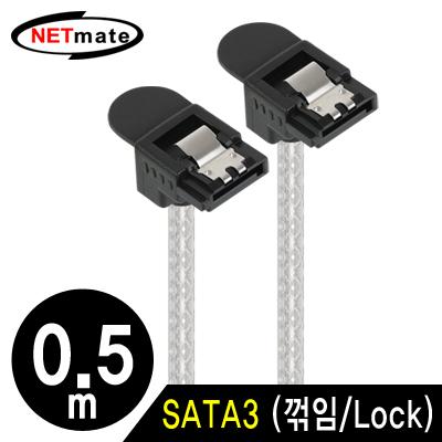 NETmate NMP-ST305A SATA3 Round 케이블(양쪽 90° 꺾임/Lock) 0.5m [CG56]