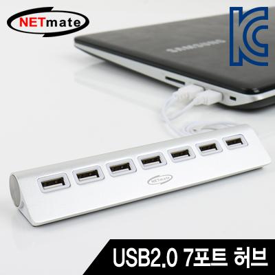NETmate NMU-FR207 USB2.0 7포트 허브(USB전원) [GF70, GF71]