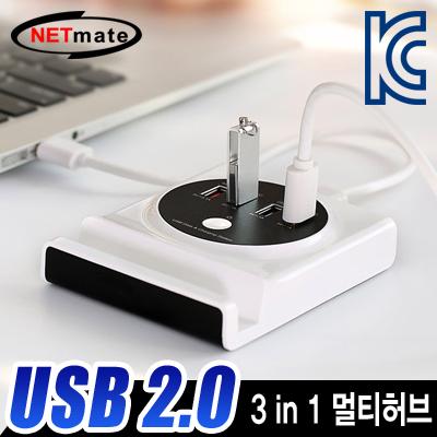 NETmate NMU-GR304A USB2.0 4포트 3 in 1 멀티 허브(허브+OTG+거치대) [FX06]