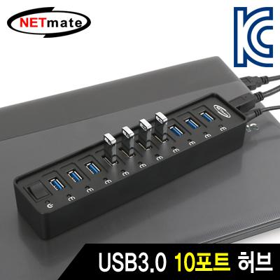NETmate NMU-HY10 USB3.0 10포트 유전원 허브(12V3A 전원 아답터 포함) [FH16 FH17]-아이씨뱅큐
