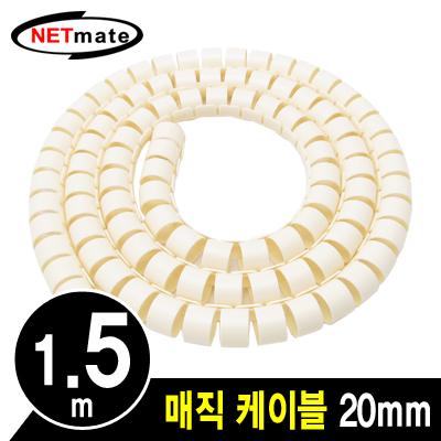 NETmate 매직 케이블 1.5M 베이지|(20mm)【 NMWB-A20BG 】|